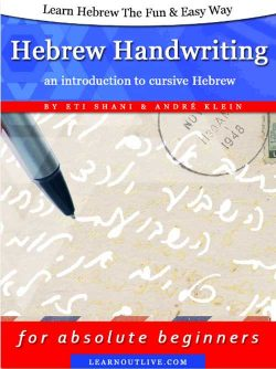 Learn Hebrew The Fun & Easy Way: Hebrew Handwriting - an introduction to cursive Hebrew