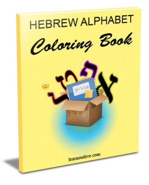Hebrew Alphabet Coloring Book cover